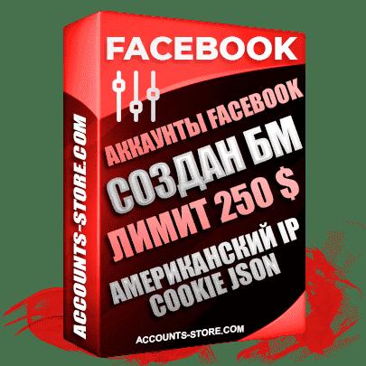 Готовые аккаунты Facebook с созданным Бизнес Менеджером и лимитом открутки 250$ - Американский IP регистрации, Cookie Json в комплекте (Создание дополнительного Рекламного Кабинета после первого биллинга)