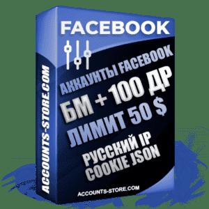 Готовые аккаунты Facebook с созданным Бизнес Менеджером и лимитом открутки 50$ - 100 Живых друзей, Российский IP регистрации, Cookie Json в комплекте (Создание дополнительного Рекламного Кабинета после первого биллинга)