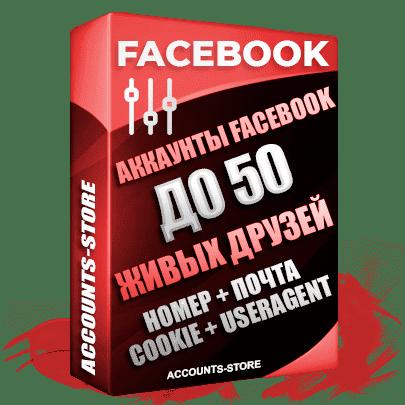 Мужские авторег аккаунты Facebook — Добавлено до 50 живых друзей с активностью, Привязан +7 RU НОМЕР, Рабочая ПОЧТА (Поставляется в комплекте) + COOKIE + UserAgent + Частичное заполнение + URL