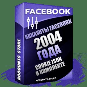 Старые аккаунты Facebook — 2004 года регистрации, Cookie JSON, MIX пол, Высшее качество (PREMIUM CLASS + Возможны админы групп + Возможны друзья до 5000 + АНТИБАН)