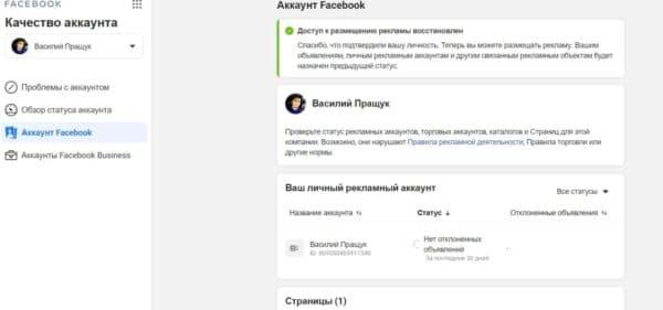 Украинский фейсбук аккаунт с пройденным ЗРД