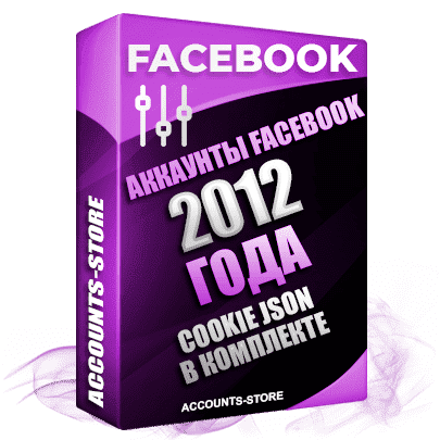 Старые аккаунты Facebook — 2012 года регистрации, Cookie JSON, MIX пол, Высшее качество (PREMIUM CLASS + Возможны админы групп + Возможны друзья до 5000 + АНТИБАН)