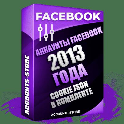 Старые аккаунты Facebook — 2013 года регистрации, Cookie JSON, MIX пол, Высшее качество (PREMIUM CLASS + Возможны админы групп + Возможны друзья до 5000 + АНТИБАН)
