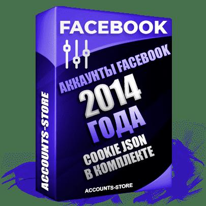 Старые аккаунты Facebook — 2014 года регистрации, Cookie JSON, MIX пол, Высшее качество (PREMIUM CLASS + Возможны админы групп + Возможны друзья до 5000 + АНТИБАН)
