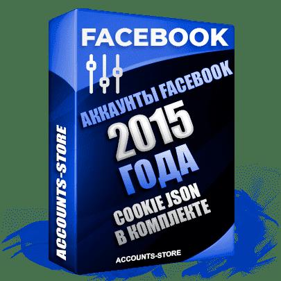 Старые аккаунты Facebook — 2015 года регистрации, Cookie JSON, MIX пол, Высшее качество (PREMIUM CLASS + Возможны админы групп + Возможны друзья до 5000 + АНТИБАН)