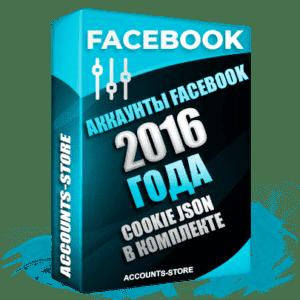 Старые аккаунты Facebook — 2016 года регистрации, Cookie JSON, MIX пол, Высшее качество (PREMIUM CLASS + Возможны админы групп + Возможны друзья до 5000 + АНТИБАН)