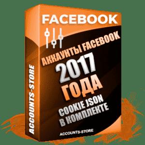 Старые аккаунты Facebook — 2017 года регистрации, Cookie JSON, MIX пол, Высшее качество (PREMIUM CLASS + Возможны админы групп + Возможны друзья до 5000 + АНТИБАН)