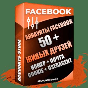 Женские аккаунты Facebook — Добавлено от 50 живых друзей с активностью, Привязан +7 RU НОМЕР, Рабочая ПОЧТА (Поставляется в комплекте) + COOKIE + UserAgent + Частичное заполнение + URL
