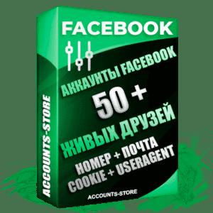 Мужские авторег аккаунты Facebook — Добавлено от 50 живых друзей с активностью, Привязан +7 RU НОМЕР, Рабочая ПОЧТА (Поставляется в комплекте) + COOKIE + UserAgent + Частичное заполнение + URL
