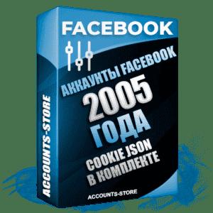 Старые аккаунты Facebook — 2005 года регистрации, Cookie JSON, MIX пол, Высшее качество (PREMIUM CLASS + Возможны админы групп + Возможны друзья до 5000 + АНТИБАН)