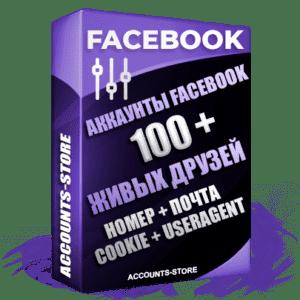 Женские аккаунты Facebook — Добавлено от 100 живых друзей с активностью, Привязан +7 RU НОМЕР, Рабочая ПОЧТА (Поставляется в комплекте) + COOKIE + UserAgent + Частичное заполнение + URL
