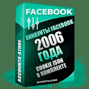 Старые аккаунты Facebook — 2006 года регистрации, Cookie JSON, MIX пол, Высшее качество (PREMIUM CLASS + Возможны админы групп + Возможны друзья до 5000 + АНТИБАН)