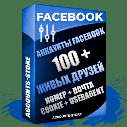 Мужские авторег аккаунты Facebook — Добавлено от 100 живых друзей с активностью, Привязан +7 RU НОМЕР, Рабочая ПОЧТА (Поставляется в комплекте) + COOKIE + UserAgent + Частичное заполнение + URL