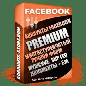Мужские Украинские PREMIUM аккаунты Facebook с уникальным многоступенчатым ручным фармом — Пройдены все ограничения РД, Фармленный Бизнес Менеджер с лимитом 250$ и выше, Документы в комплекте, Привязан НОМЕР + ПОЧТА (Почта поставляется в комплекте + Прогон по IP + Выдержка + Fan Page + Двухфакторная аутентификация)