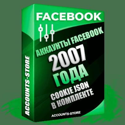 Старые аккаунты Facebook — 2007 года регистрации, Cookie JSON, MIX пол, Высшее качество (PREMIUM CLASS + Возможны админы групп + Возможны друзья до 5000 + АНТИБАН)