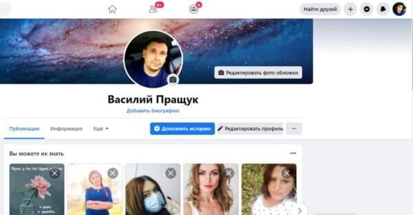 Украинские мужские прем аки ФБ купить