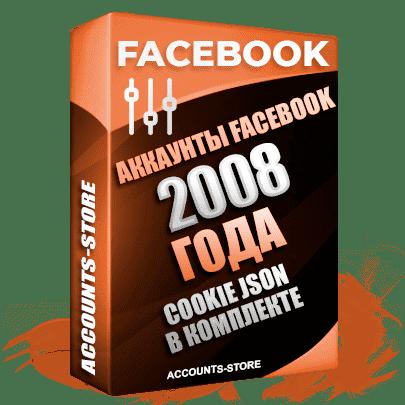 Старые аккаунты Facebook — 2008 года регистрации, Cookie JSON, MIX пол, Высшее качество (PREMIUM CLASS + Возможны админы групп + Возможны друзья до 5000 + АНТИБАН)