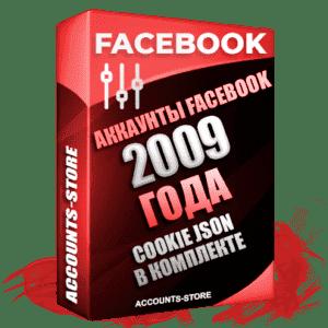 Старые аккаунты Facebook — 2009 года регистрации, Cookie JSON, MIX пол, Высшее качество (PREMIUM CLASS + Возможны админы групп + Возможны друзья до 5000 + АНТИБАН)