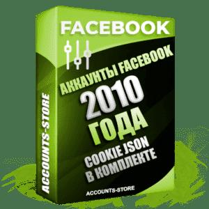 Старые аккаунты Facebook — 2010 года регистрации, Cookie JSON, MIX пол, Высшее качество (PREMIUM CLASS + Возможны админы групп + Возможны друзья до 5000 + АНТИБАН)