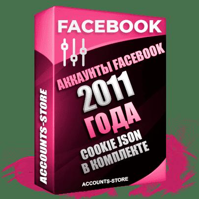 Старые аккаунты Facebook — 2011 года регистрации, Cookie JSON, MIX пол, Высшее качество (PREMIUM CLASS + Возможны админы групп + Возможны друзья до 5000 + АНТИБАН)