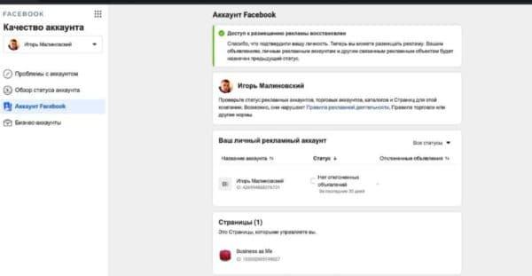 Аккаунты фейсбук с бизнес менеджером