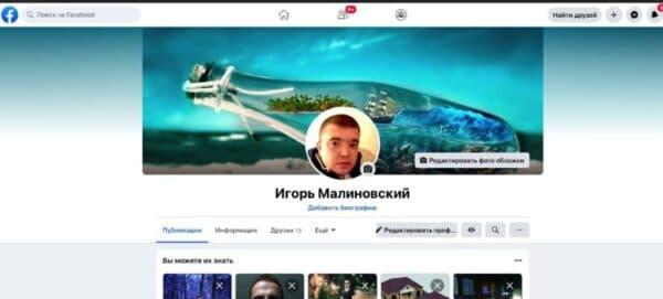 Аккаунты фейсбук ЗРД