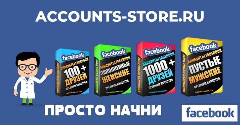 аккаунты фейсбук