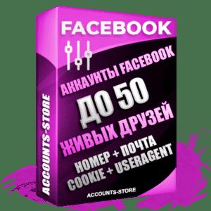 Украинские женские авторег аккаунты Facebook — Добавлено до 50 живых друзей с активностью, Привязан +7 RU НОМЕР, Рабочая ПОЧТА (Поставляется в комплекте) + COOKIE + UserAgent + Частичное заполнение + URL