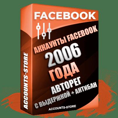 Авторег Facebook аккаунты 2006 года регистрации с максимальным трастом. Парсинг из наших баз. Никогда не были в бане. Возможность полностью привязать аккаунты на ваши данные. Подходят под любые цели как очень старые и выдержанные аккаунты