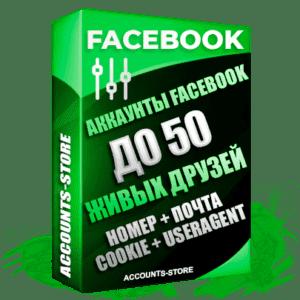 Белорусские женские авторег аккаунты Facebook — Добавлено до 50 живых друзей с активностью, Привязан +7 RU НОМЕР, Рабочая ПОЧТА (Поставляется в комплекте) + COOKIE + UserAgent + Частичное заполнение + URL