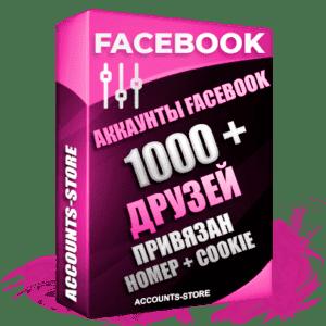 Украинские женские аккаунты Facebook ручной регистрации и фарма - 1000 живых друзей для Рекламы, привязан Номер + Cookie (Почта в комплекте + Фарм + Выдержка до 2 лет + АНТИБАН + Прогон по IP)