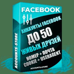 Украинские мужские авторег аккаунты Facebook — Добавлено до 50 живых друзей с активностью, Привязан +7 RU НОМЕР, Рабочая ПОЧТА (Поставляется в комплекте) + COOKIE + UserAgent + Частичное заполнение + URL