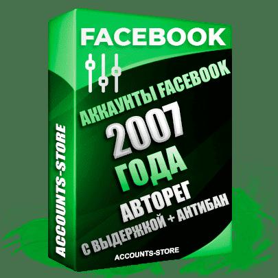 Авторег Facebook аккаунты 2007 года регистрации с максимальным трастом и Антибаном. Парсинг из наших баз. Никогда не были в бане. Возможность полностью привязать аккаунты на ваши данные. Подходят под любые цели как очень старые и выдержанные аккаунты