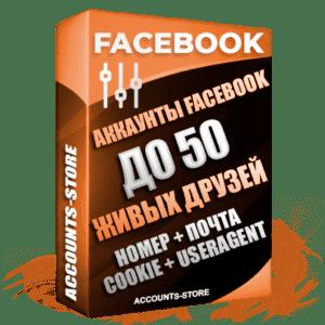 Белорусские мужские авторег аккаунты Facebook — Добавлено до 50 живых друзей с активностью, Привязан +7 RU НОМЕР, Рабочая ПОЧТА (Поставляется в комплекте) + COOKIE + UserAgent + Частичное заполнение + URL