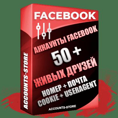 Украинские женские авторег аккаунты Facebook — Добавлено от 50 живых друзей с активностью, Привязан +7 RU НОМЕР, Рабочая ПОЧТА (Поставляется в комплекте) + COOKIE + UserAgent + Частичное заполнение + URL