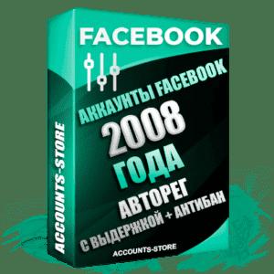 Авторег Facebook аккаунты 2008 года регистрации с максимальным трастом и Антибаном. Парсинг из наших баз. Никогда не были в бане. Возможность полностью привязать аккаунты на ваши данные. Подходят под любые цели как очень старые и выдержанные аккаунты