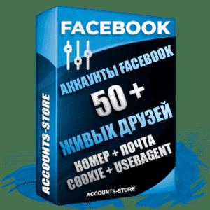 Белорусские женские авторег аккаунты Facebook — Добавлено от 50 живых друзей с активностью, Привязан +7 RU НОМЕР, Рабочая ПОЧТА (Поставляется в комплекте) + COOKIE + UserAgent + Частичное заполнение + URL