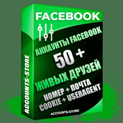 Украинские мужские авторег аккаунты Facebook — Добавлено от 50 живых друзей с активностью, Привязан +7 RU НОМЕР, Рабочая ПОЧТА (Поставляется в комплекте) + COOKIE + UserAgent + Частичное заполнение + URL
