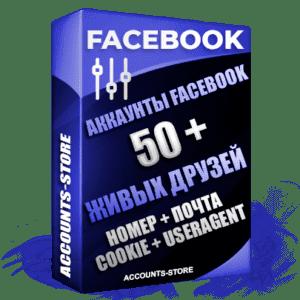 Белорусские мужские авторег аккаунты Facebook — Добавлено от 50 живых друзей с активностью, Привязан +7 RU НОМЕР, Рабочая ПОЧТА (Поставляется в комплекте) + COOKIE + UserAgent + Частичное заполнение + URL