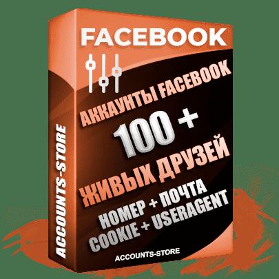 Украинские женские авторег аккаунты Facebook — Добавлено от 100 живых друзей с активностью, Привязан +7 RU НОМЕР, Рабочая ПОЧТА (Поставляется в комплекте) + COOKIE + UserAgent + Частичное заполнение + URL