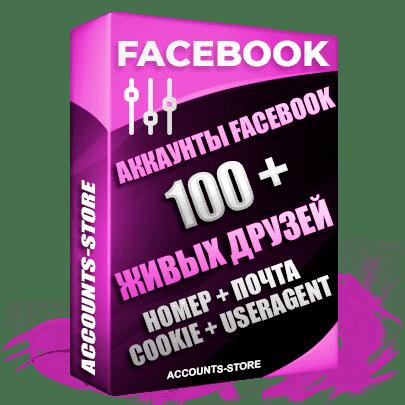 Белорусские женские авторег аккаунты Facebook — Добавлено от 100 живых друзей с активностью, Привязан +7 RU НОМЕР, Рабочая ПОЧТА (Поставляется в комплекте) + COOKIE + UserAgent + Частичное заполнение + URL