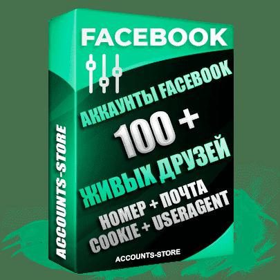 Украинские мужские авторег аккаунты Facebook — Добавлено от 100 живых друзей с активностью, Привязан +7 RU НОМЕР, Рабочая ПОЧТА (Поставляется в комплекте) + COOKIE + UserAgent + Частичное заполнение + URL