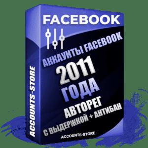 Авторег Facebook аккаунты 2011 года регистрации с максимальным трастом и Антибаном. Парсинг из наших баз. Никогда не были в бане. Возможность полностью привязать аккаунты на ваши данные. Подходят под любые цели как очень старые и выдержанные аккаунты