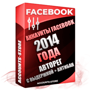 Авторег Facebook аккаунты 2014 года регистрации с максимальным трастом и Антибаном. Парсинг из наших баз. Никогда не были в бане. Возможность полностью привязать аккаунты на ваши данные. Подходят под любые цели как очень старые и выдержанные аккаунты