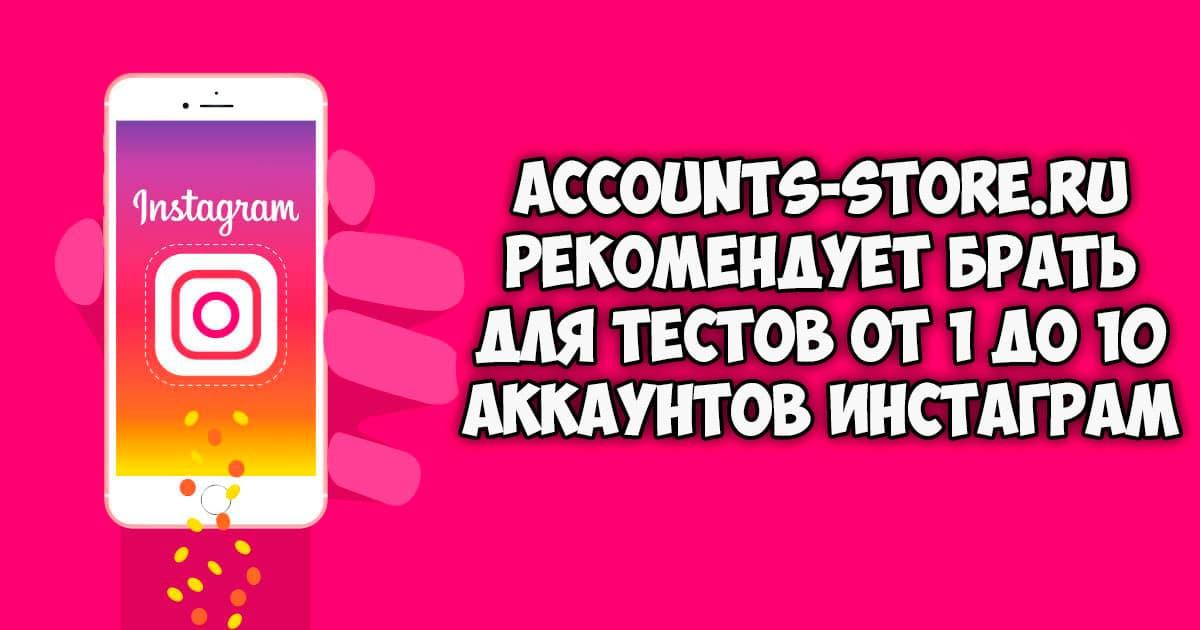 Купить аккаунт инстаграм с живыми подписчиками дешево