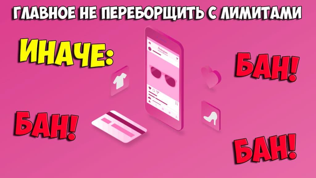 Заблокировали аккаунты инстаграм! Как избежать бана, лимиты
