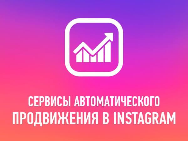 Сервисы для автоматического продвижения инстаграм аккаунтов