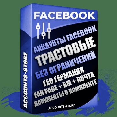 Немецкие трастовые аккаунты Facebook, с Бизнес менеджером, ручной фарм, документы, почта (Почта поставляется в комплекте + Прогон по IP + Выдержка + Cookie + Fan Page + Уникальное фото, которого нет в профиле)