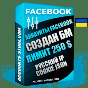 Украинские готовые аккаунты Facebook с созданным Бизнес Менеджером и лимитом открутки 250$ - Российский IP регистрации, Cookie Json для импорта, в комплекте безлимитный Ipv4 прокси сервер + актуальный User Agent, Токен для автозалива (Создание дополнительного Рекламного Кабинета после первого биллинга)