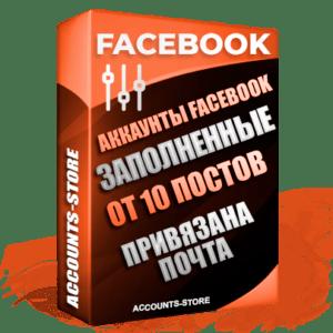 Мужмкие аккаунты Facebook ручной регистрации — Полностью заполненные, от 10 фото одного человека и от 10 постов, привязана ПОЧТА, поставляется в комплекте + безлимитный Ipv4 прокси сервер + актуальный User Agent (Выдержка + АНТИБАН + Прогон по IP)